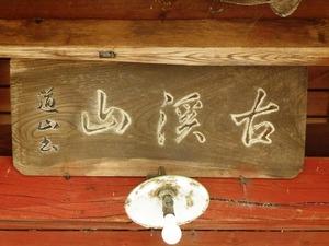 南窓寺 (3)