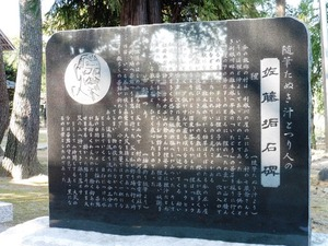 佐藤垢石の碑