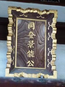 岡登霊神社 (5)