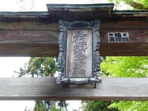 蛇宮神社 (4)