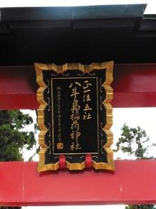 八斗島稲荷神社 (2)