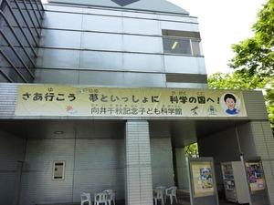 館林子ども科学館 (4)