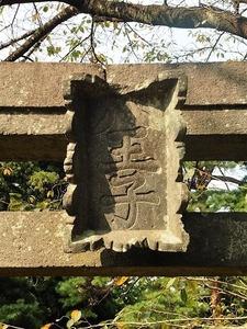 八雲神社 (2)