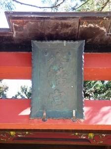 小幡八幡宮 (2)