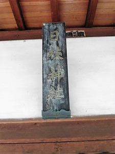 寄木戸長良神社 (13)