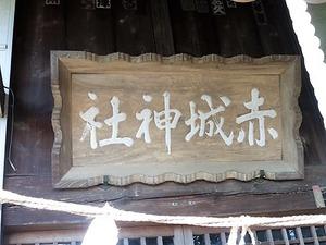 鹿田赤城神社 (5)