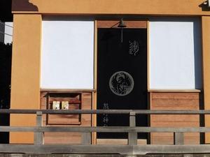 熊野神社 (4)