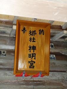 神明宮 (4)