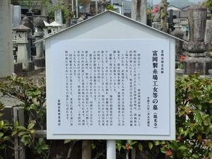富岡製紙女工さんの墓 (3)