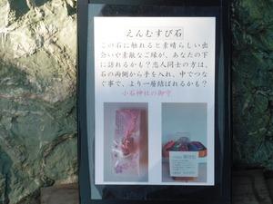 小石神社 (7)