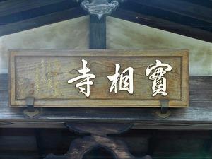 実相寺 (3)