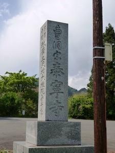 泰寧寺 (1)