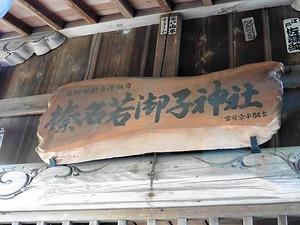 榛名若御子神社 (5)