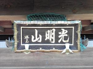 浄土院 (3)