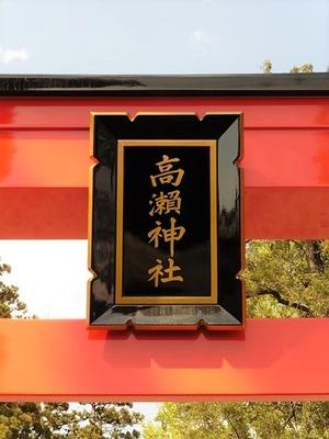 高瀬神社 (3)
