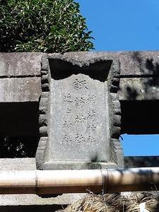 柏倉諏訪神社 (3)