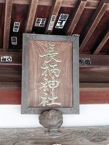 長柄神社 (7)