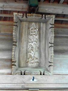 岩井白山神社 (4)