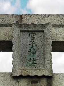 宮子神社 (2)