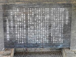 五万石騒動義人堂 (3)