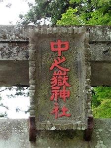 中之嶽大国神社 (2)