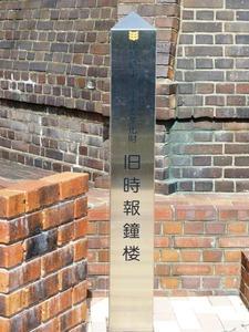 旧時報鐘楼 (3)