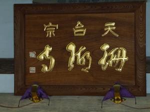 珊瑚寺 (4)