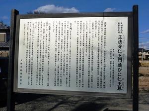 正法寺 (1)
