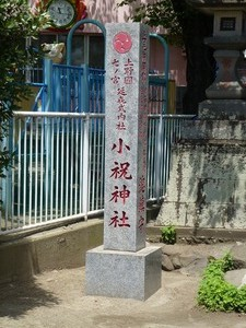 小祝神社 (1)