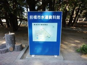 前橋市水道資料館 (6)