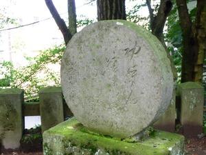 伊香保神社 (2)