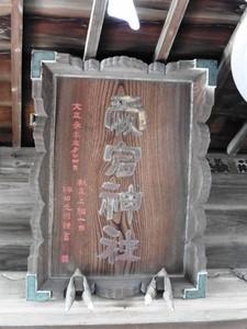 安中愛宕神社 (4)