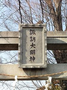 神明宮 (3)