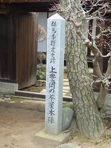 上豊岡の茶屋本陣 (4)