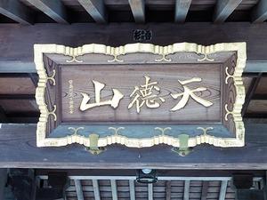 宝寿院 (6)