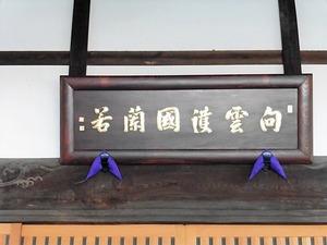 向雲寺 (5)
