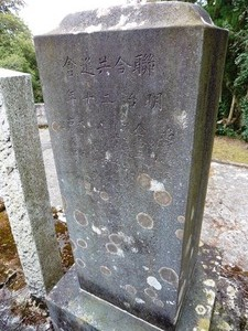 高山長五郎の墓 (3)