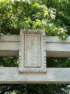秋葉神社 (2)