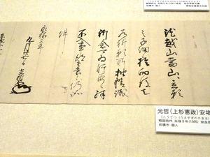 群馬県立歴史博物館 (12)