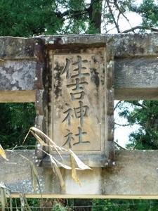 住吉神社 (2)