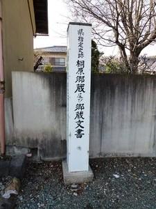桐原郷蔵 (1)
