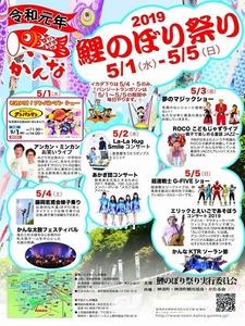 神流町 鯉のぼり祭り