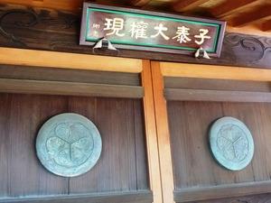 栄昌寺 (6)