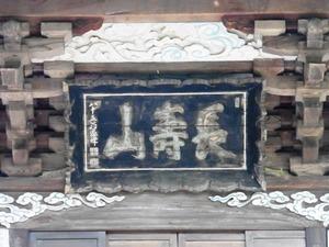 福増寺 (3)