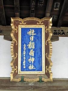 社日稲荷神社 (4)