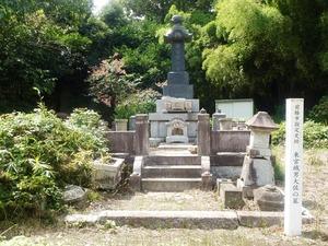 東宮鐵男の墓 (1)