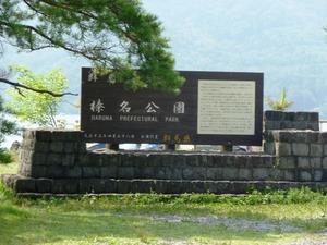 榛名山 (5)
