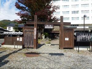 猿ヶ京関所 (1)