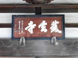 雙玄寺 (4)