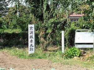 女渕城址 (2)
